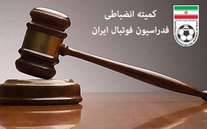 اعلام رای دیدار نیمه تمام تیم های ملی حفاری  و سوهان محمد سیما قم