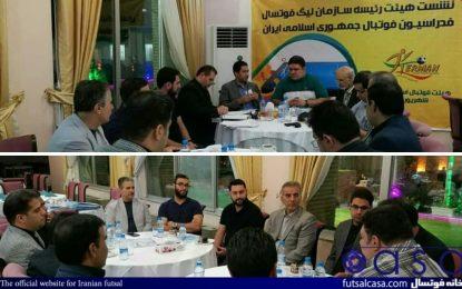 جلسه اعضای هیئت رئیسه سازمان لیگ فوتسال پیش از فینال
