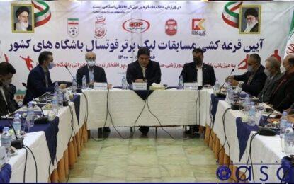 برگزاری جلسه مدیران باشگاههای لیگ برتر فوتسال با اعضای سازمان لیگ