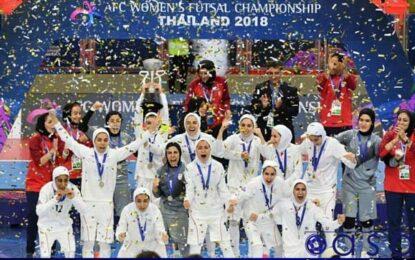 فوتسال بانوان در بلاتکلیفی؛ قهرمان آسیا چشم انتظار توجه فدراسیون فوتبال